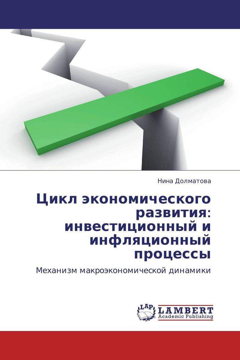Цикл экономического развития: инвестиционный и инфляционный процессы12296407В монографии представлен новый циклический подход к взаимодействию инвестиционного и инфляционного потенциалов. Ввиду различных взглядов на природу инфляции и неоднозначность оценок влияния инфляции на многокомпонентность инвестиционного потенциала возникла необходимость систематизации имеющихся знаний. Рассмотренные определения инфляции при их глубокой научной проработанности и достоверности результатов, представляют собой фрагментарные состояния инфляционного процесса, что и побудило к дальнейшему исследованию, объединяющему все предшествующие наработки в этом направлении. Проблема рассматривается через потенциалы для получения однозначного ответа. Автору удалось раскрыть механизм взаимодействия инвестиционного и инфляционного потенциалов с помощью модели «инвестиции-инфляция» и рассмотреть их взаимную трансформацию, что и является по своей сути циклическим развитием экономики. Необходимость исследования вызвана поиском путей по совершенствованию системы управления экономикой...