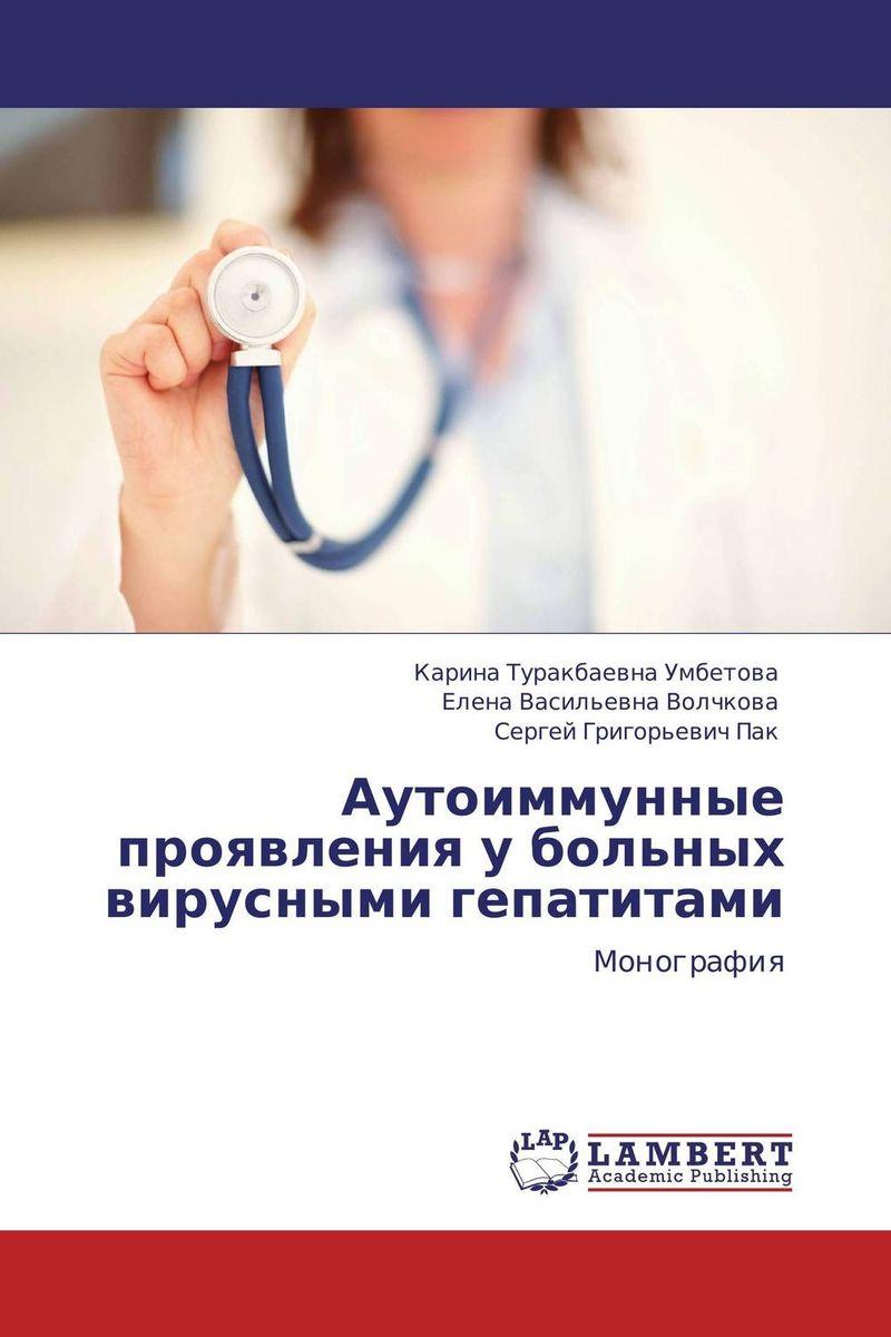Аутоиммунные проявления у больных вирусными гепатитами