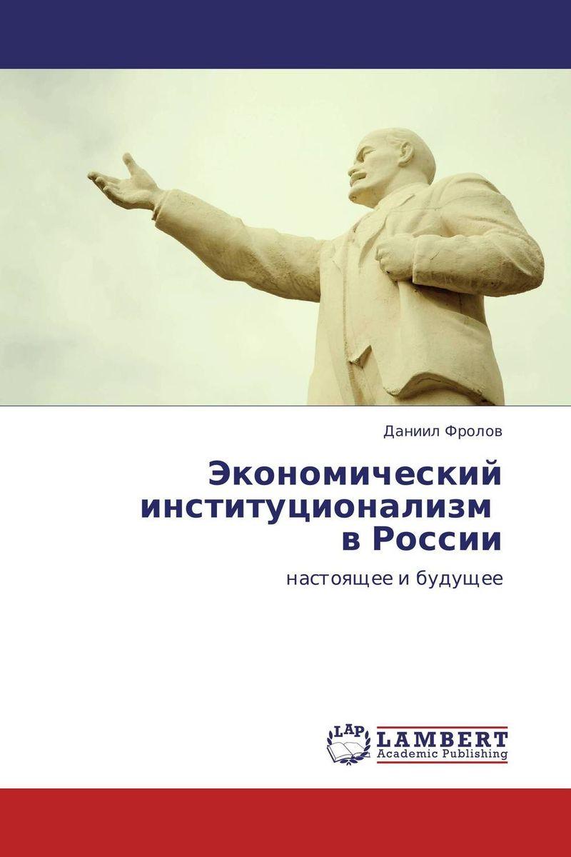 Экономический институционализм в России