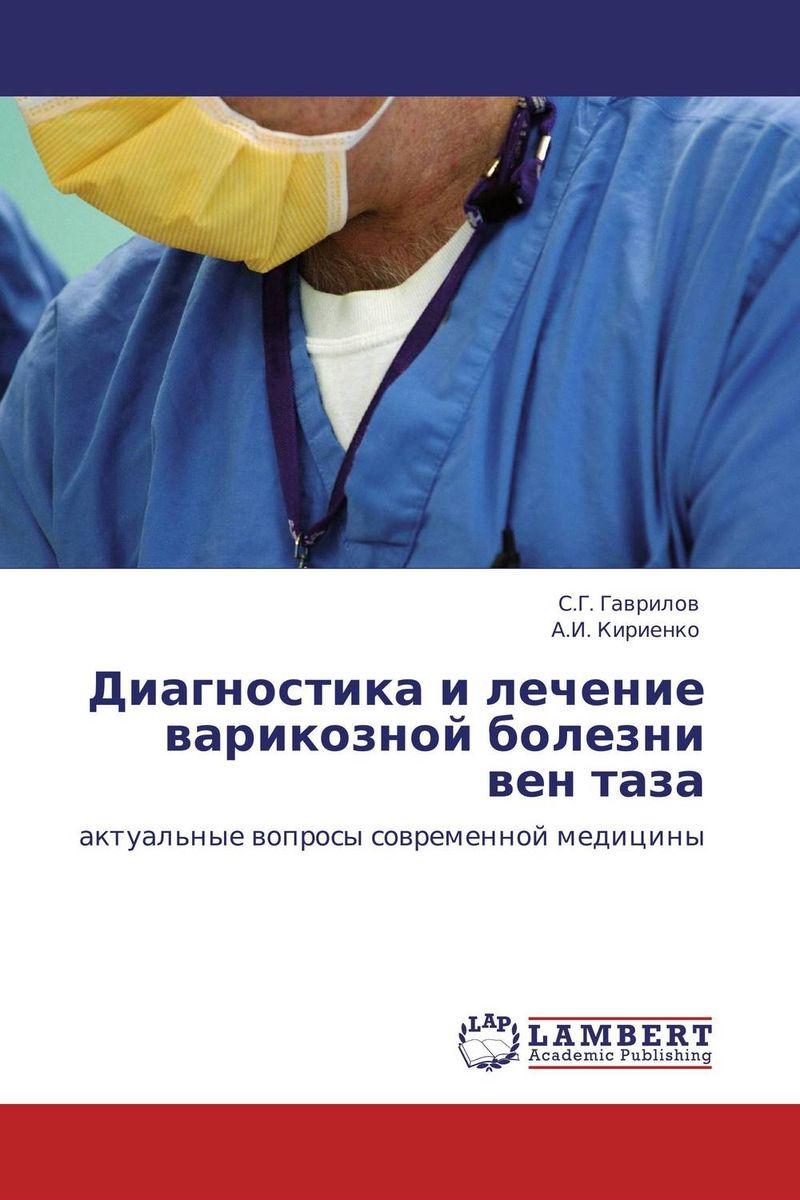Диагностика и лечение варикозной болезни вен таза