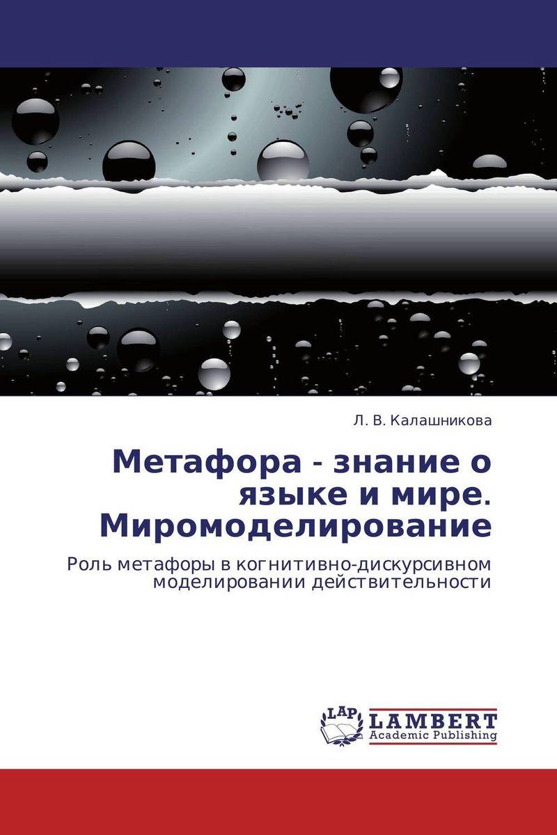 Метафора - знание о языке и мире. Миромоделирование