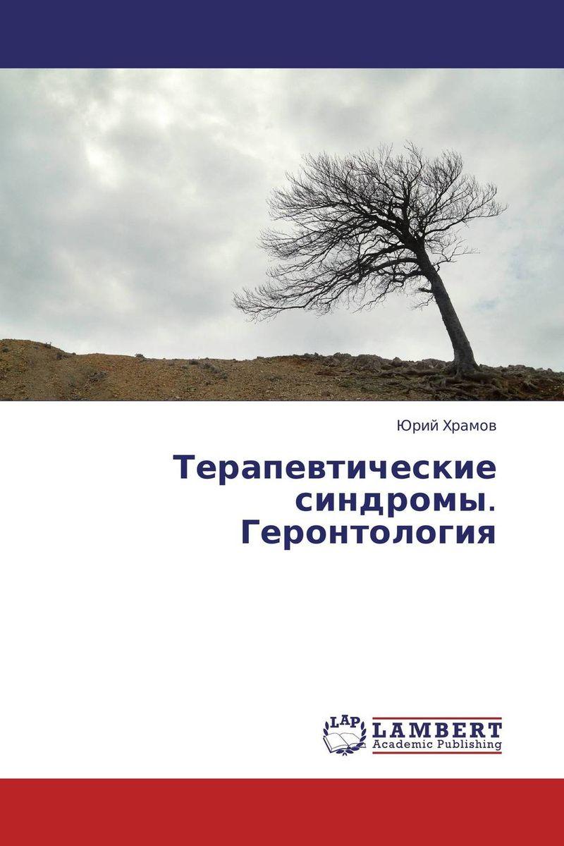 Терапевтические синдромы. Геронтология