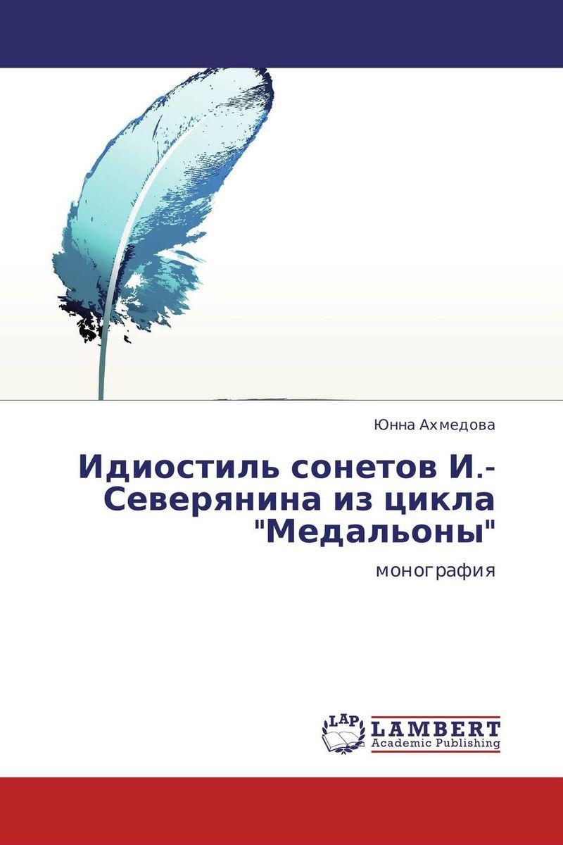 """Идиостиль сонетов И.-Северянина из цикла """"Медальоны"""""""