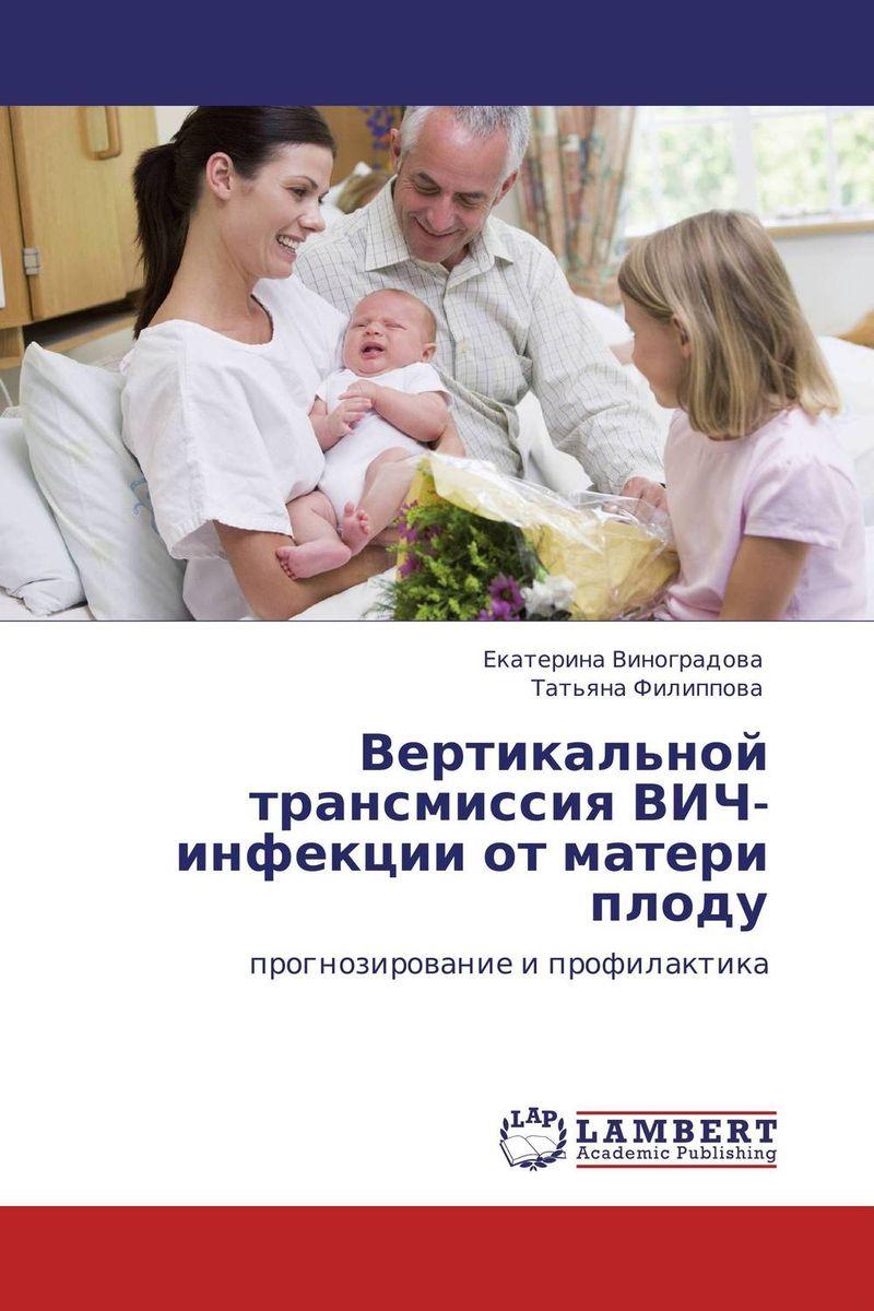 Вертикальной трансмиссия ВИЧ-инфекции от матери плоду