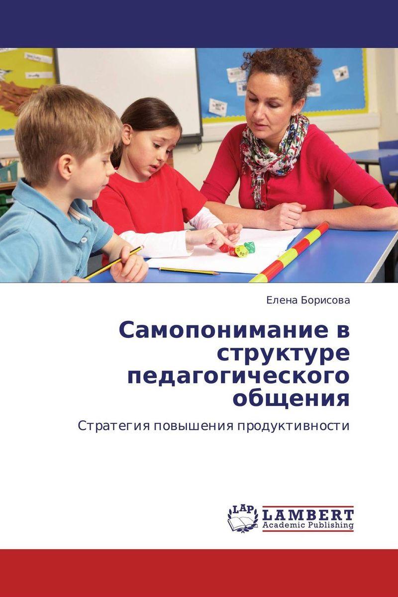 Самопонимание в структуре педагогического общения