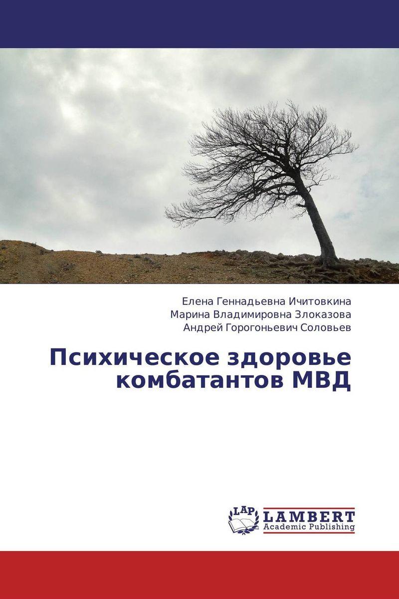 Психическое здоровье комбатантов МВД