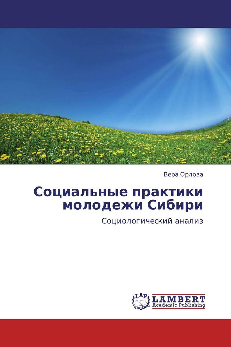 Вера Орлова Социальные практики молодежи Сибири