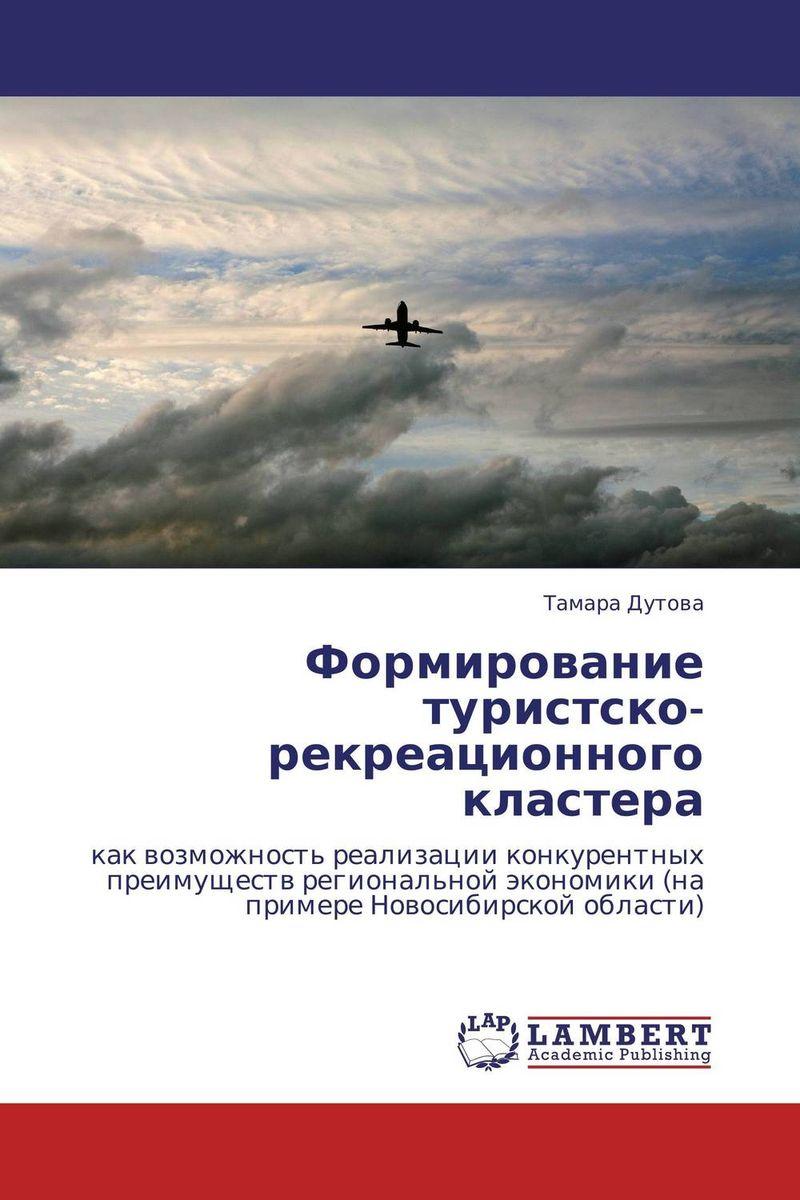Формирование туристско-рекреационного кластера12296407В данной работе рассматриваются вопросы рационального использования конкурентных преимуществ муниципальных образований Новосибирской области, связанных с наличием значительного рекреационно-туристического потенциала. Дается краткая характеристика рынка туристских услуг Новосибирской области. Обосновывается необходимость совершенствования управления развитием туристического бизнеса и использование кластерного подхода, а также разработки программ развития туризма в муниципальных образованиях.