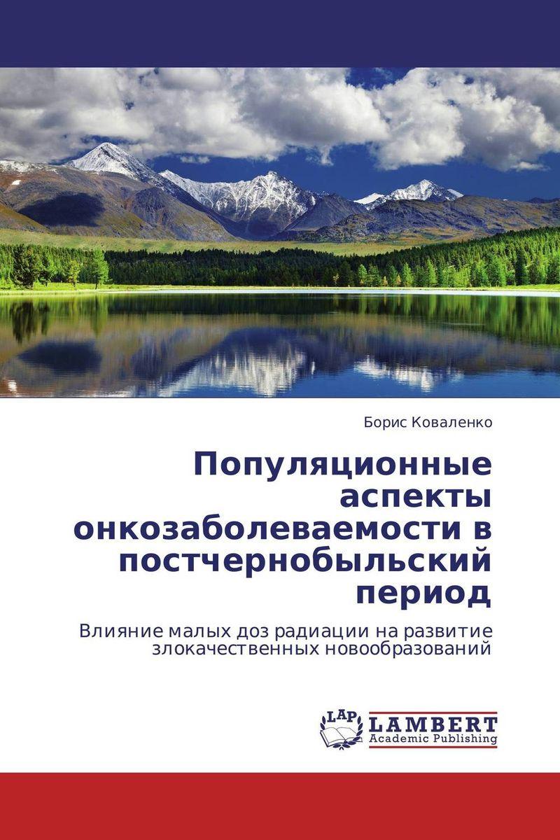 Популяционные аспекты онкозаболеваемости в постчернобыльский период