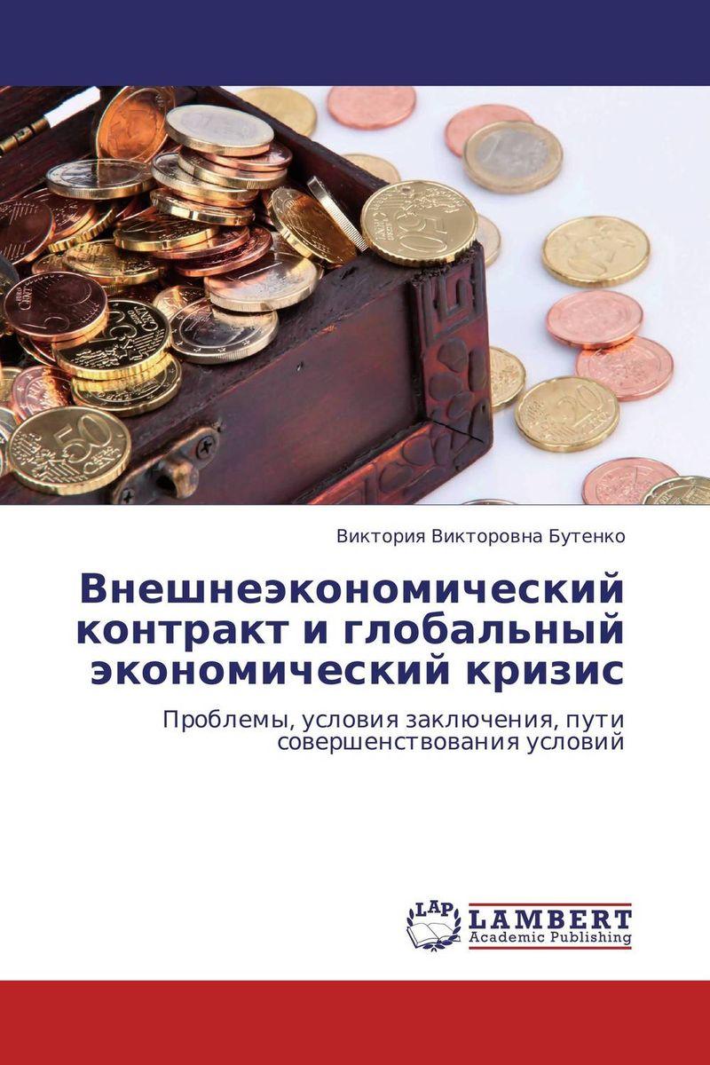 Внешнеэкономический контракт и глобальный экономический кризис12296407Внешнеэкономический контракт – основная форма, с помощью которой устанавливаются внешнеэкономические связи и определяются взаимные права и обязанности сторон внешнеэкономической деятельности. Не секрет, что успешность внешнеэкономической деятельности зависит от действий всех сторон контракта, направленных на его исполнение. В связи с этим особую актуальность в настоящее время приобретает вопрос о гарантиях исполнения внешнеэкономического контракта, которые также должны являться одним из его условий. Глобальный финансовый кризис, переросший в последующем в глобальный экономический кризис, потребовал от участников внешнеэкономической деятельности принятия адекватных мер, призванных сохранить годами наработанные каналы сбыта продукции и, тем самым предотвратить разрушение устоявше