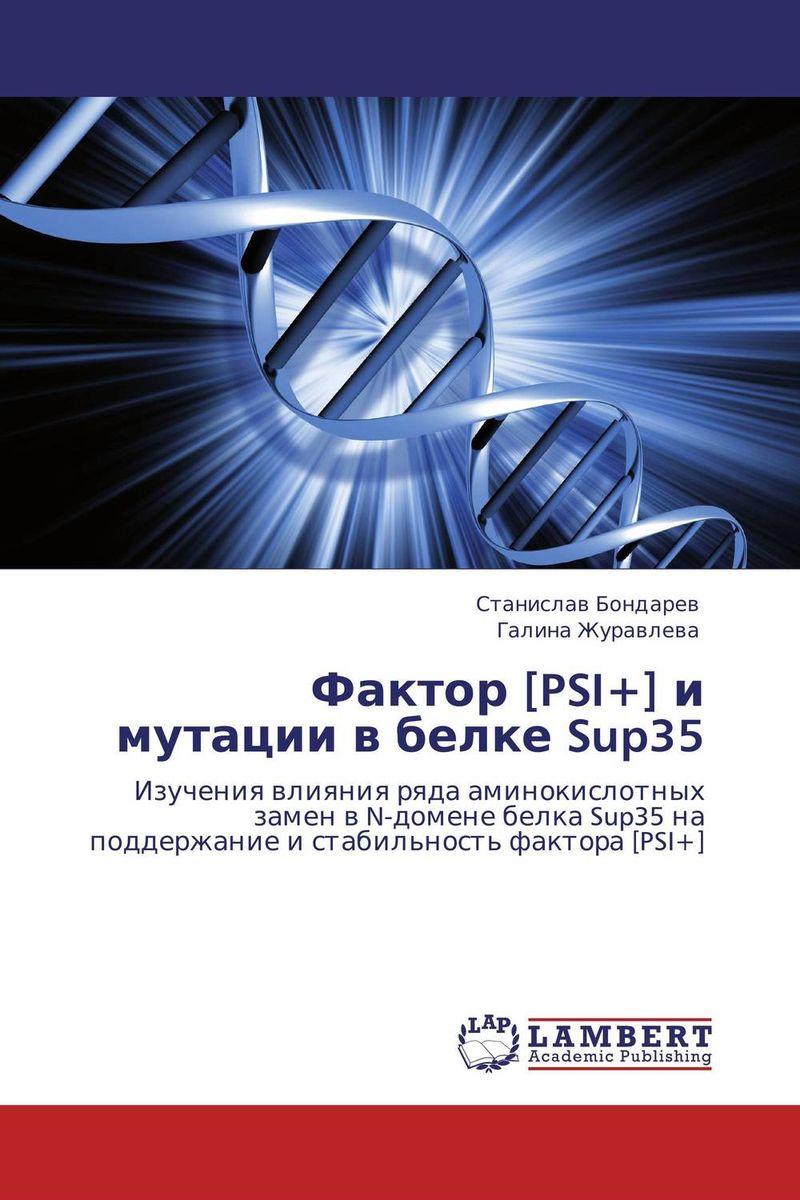 Фактор [PSI+] и мутации в белке Sup35