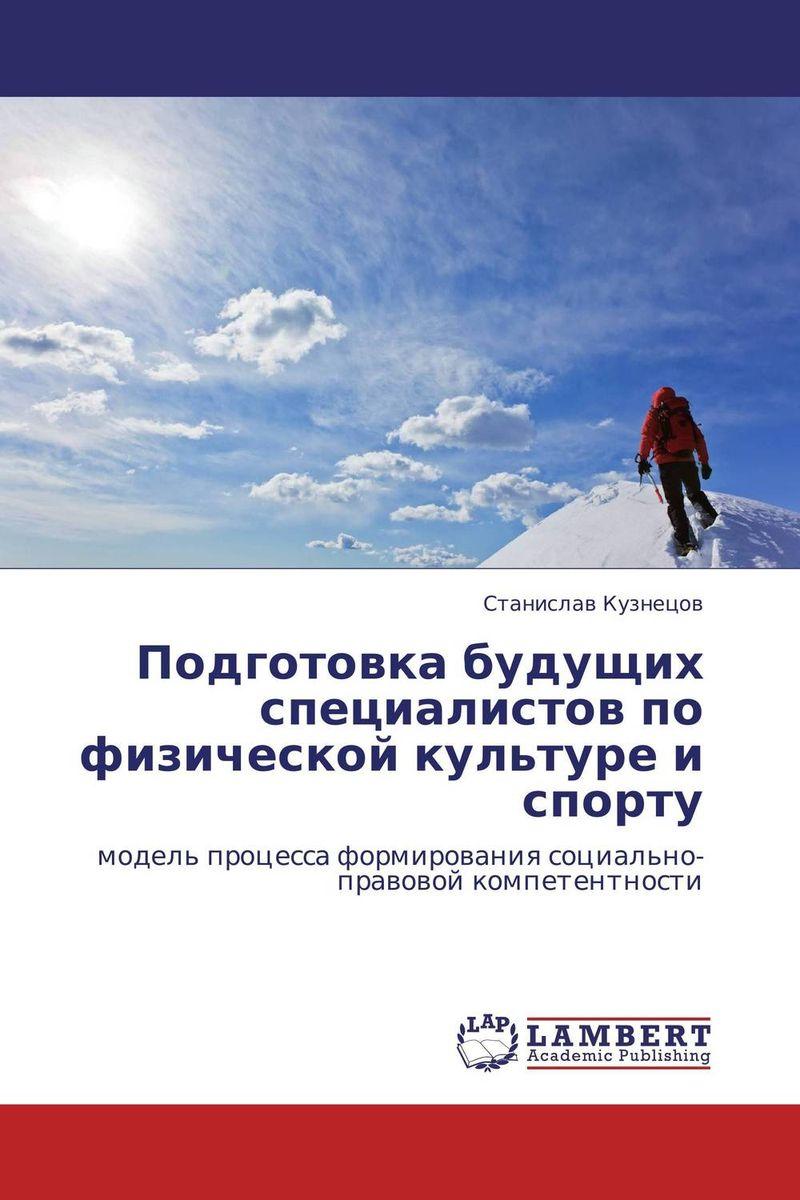 Станислав Кузнецов Подготовка будущих специалистов по физической культуре и спорту отсутствует страсти по спорту