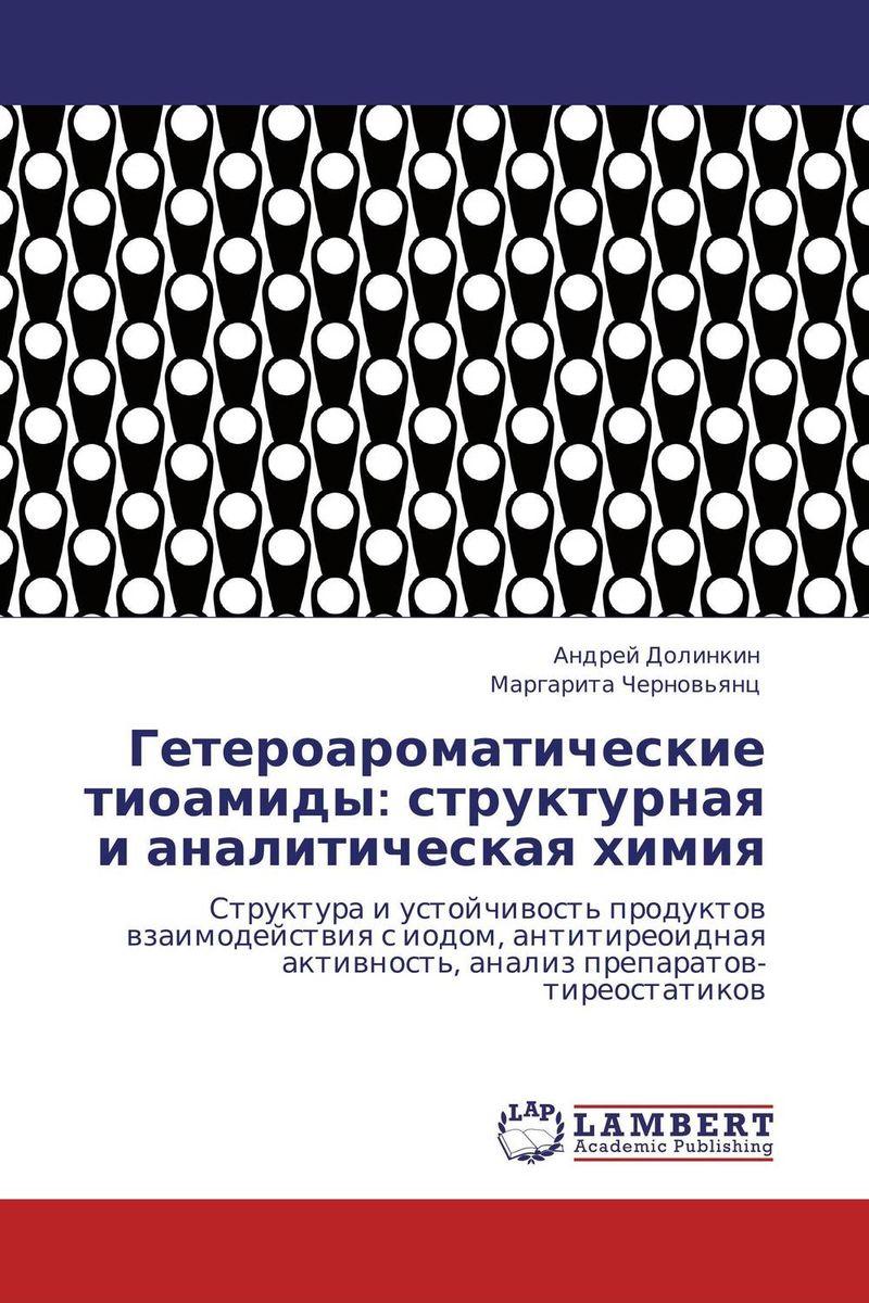 Гетероароматические тиоамиды: структурная и аналитическая химия