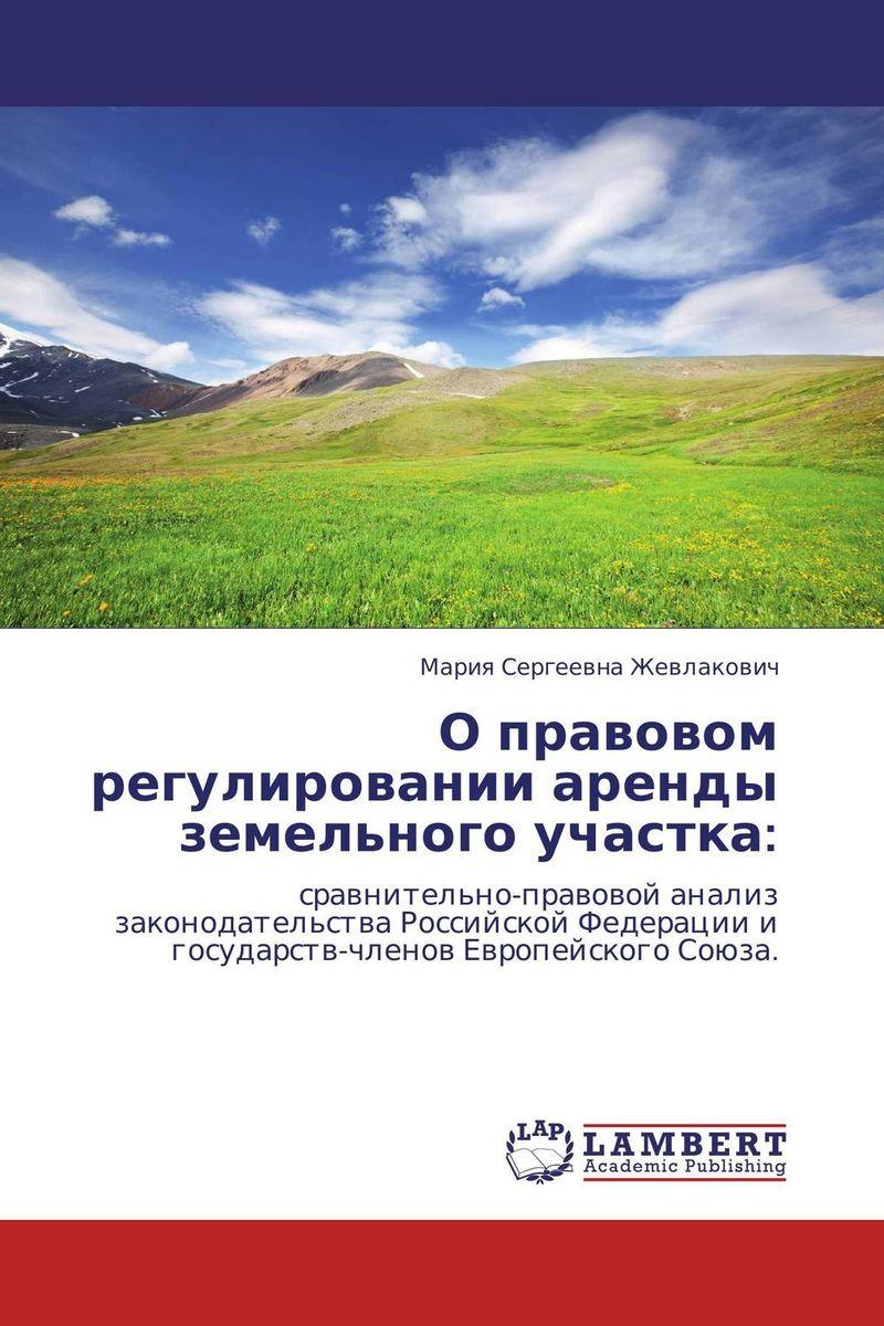 О правовом регулировании аренды земельного участка: