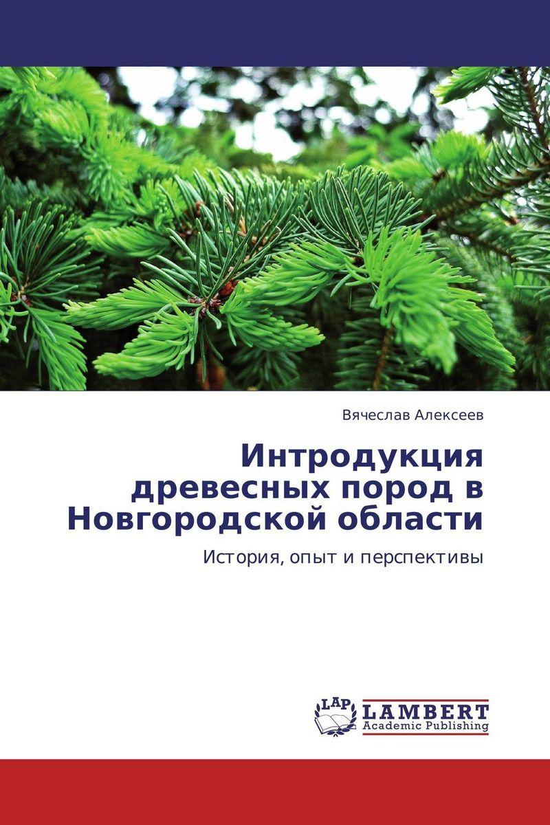 Вячеслав Алексеев Интродукция древесных пород в Новгородской области