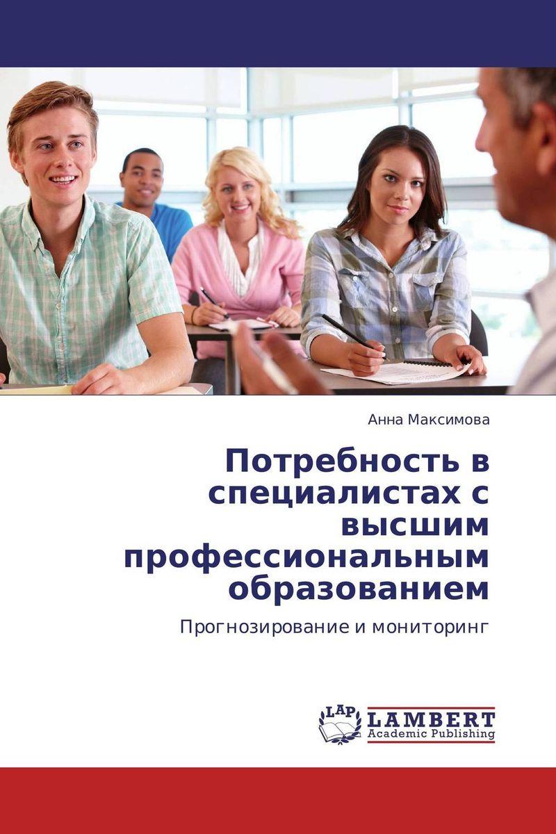 Потребность в специалистах с высшим профессиональным образованием