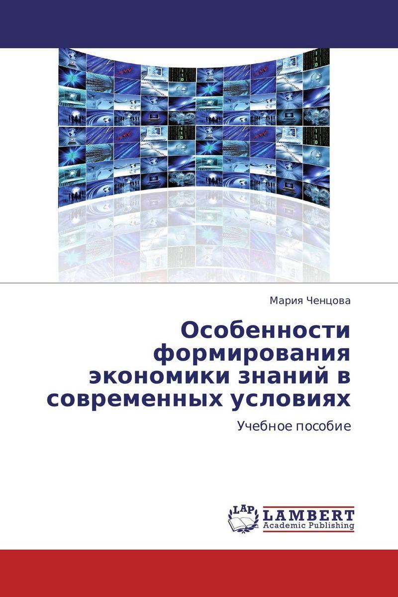 Особенности формирования экономики знаний в современных условиях