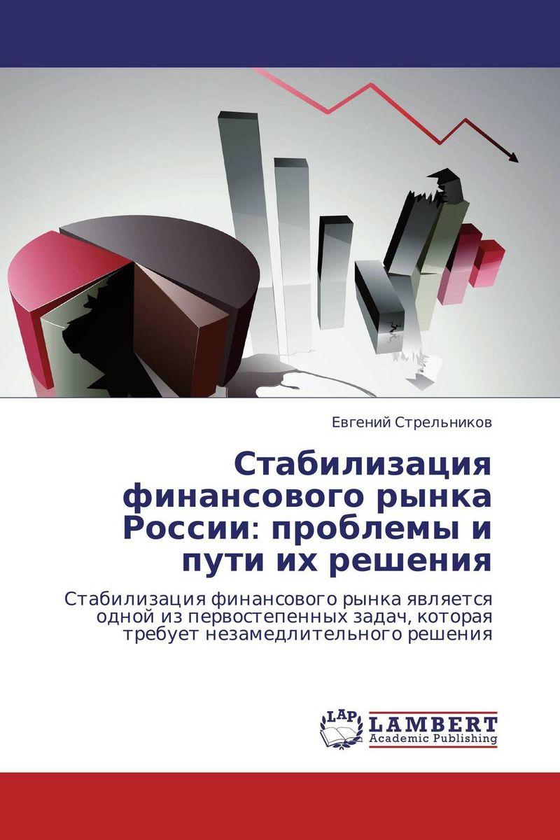 Стабилизация финансового рынка России: проблемы и пути их решения
