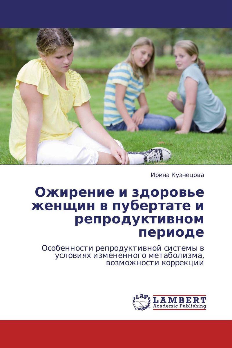 Ожирение и здоровье женщин в пубертате и репродуктивном периоде