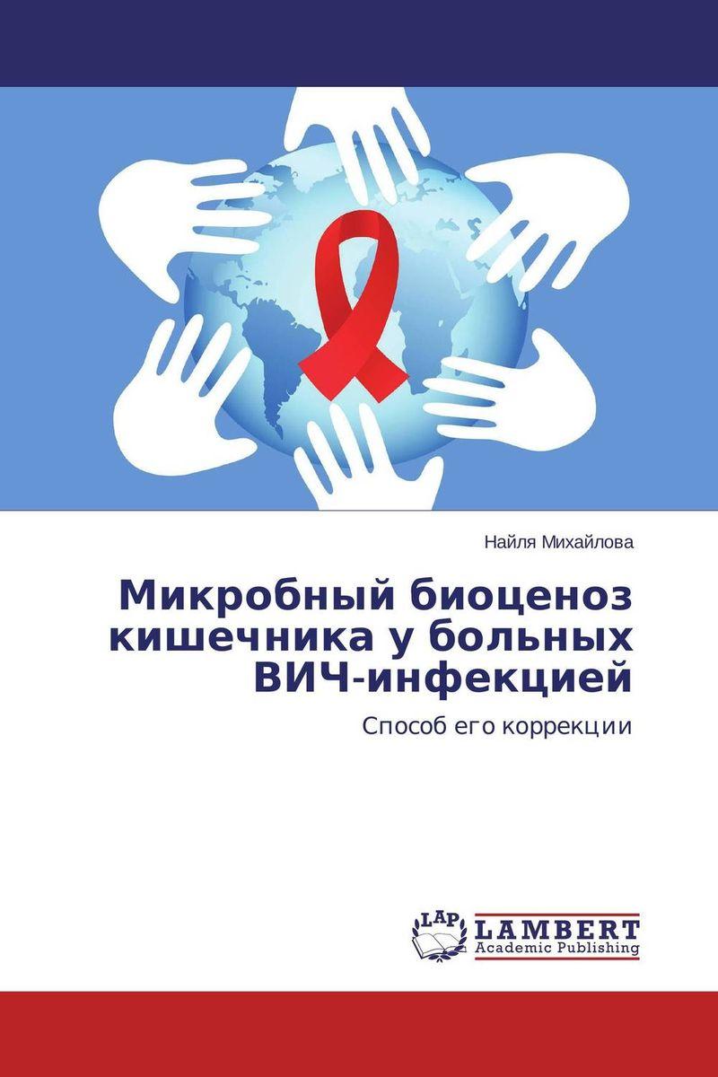 Микробный биоценоз кишечника у больных ВИЧ-инфекцией