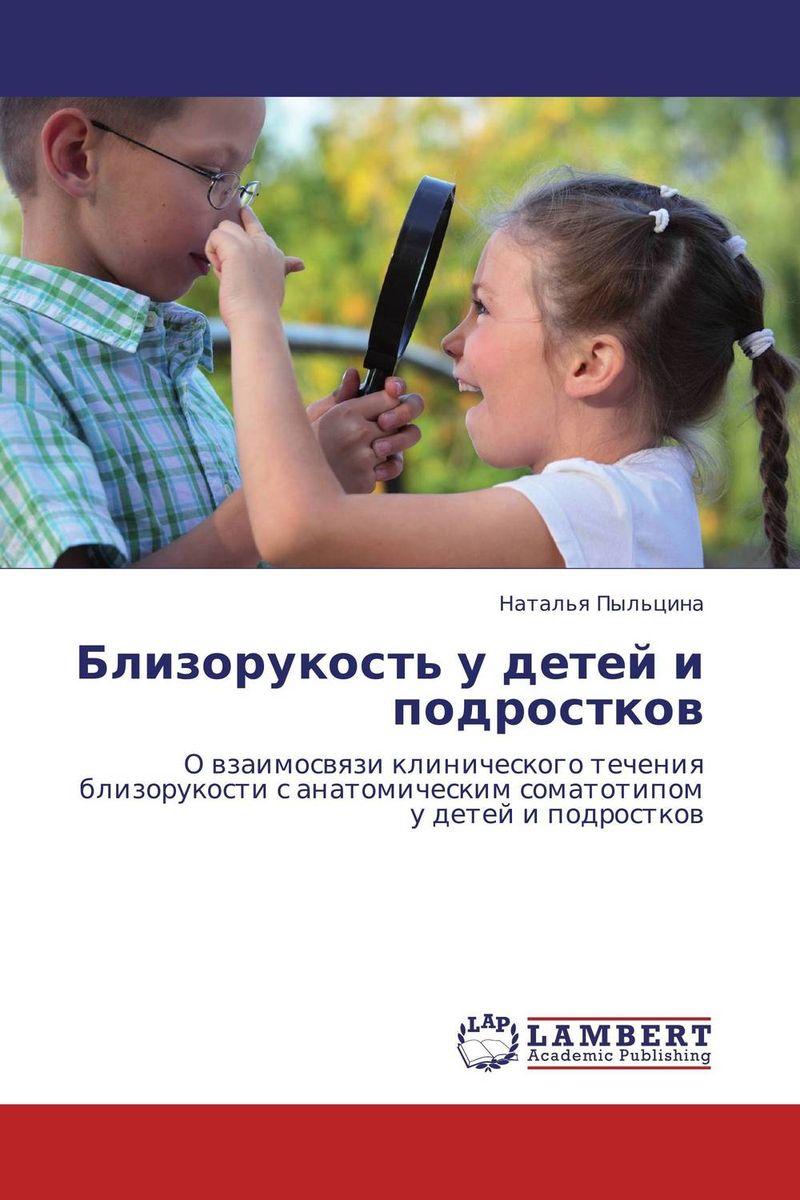 Близорукость у детей и подростков