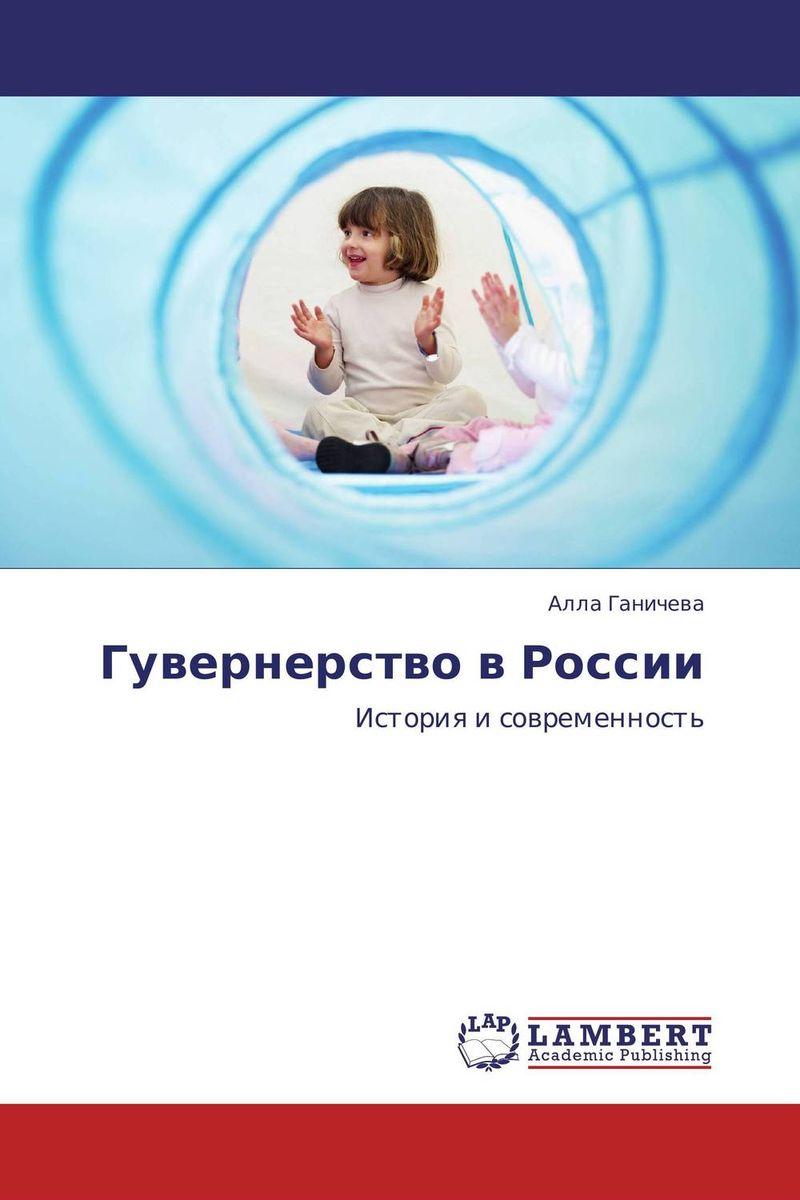 Гувернерство в России