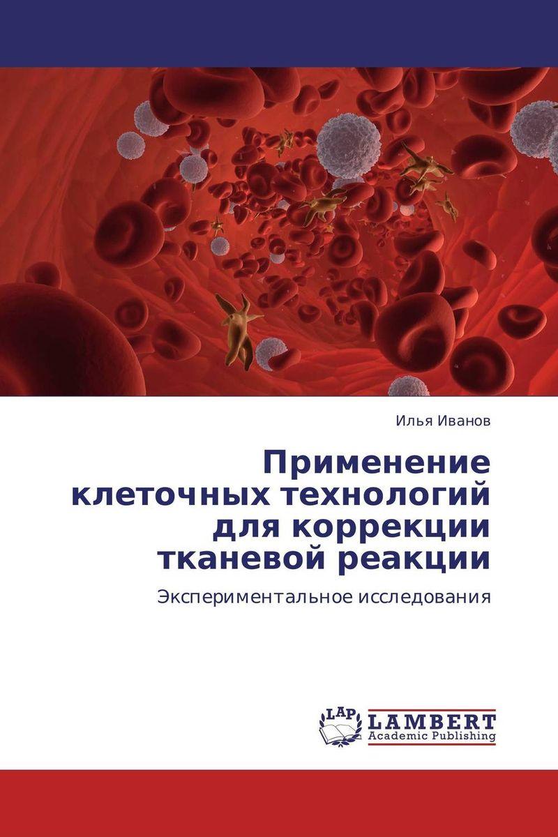 Применение клеточных технологий для коррекции тканевой реакции