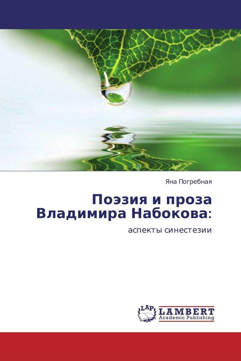 Яна Погребная Поэзия и проза Владимира Набокова: