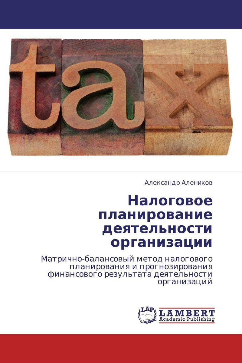Налоговое планирование деятельности организации