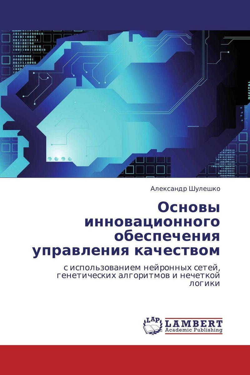 Основы инновационного обеспечения управления качеством