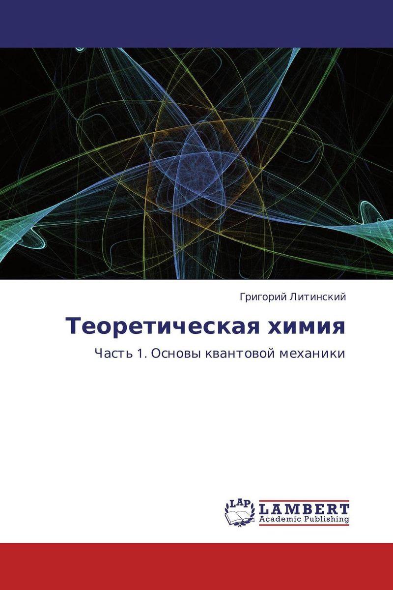 Теоретическая химия