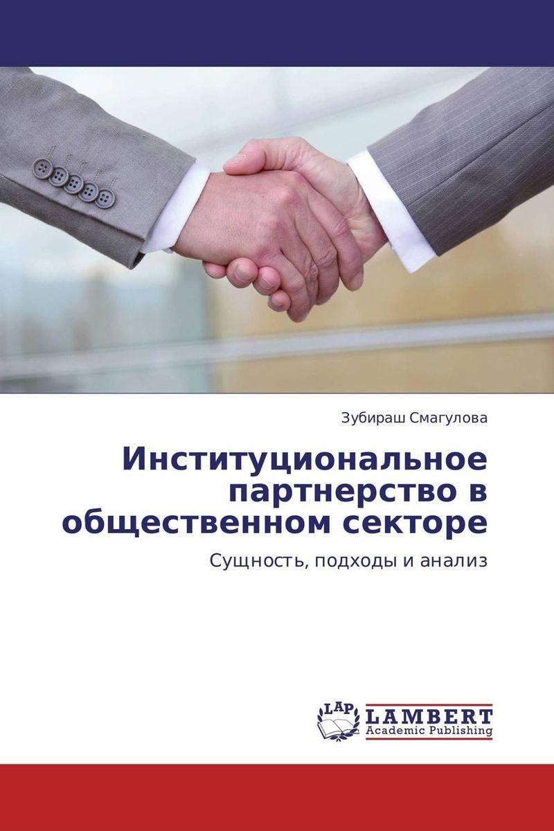 Институциональное партнерство в общественном секторе