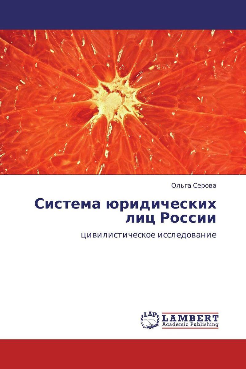 Система юридических лиц России