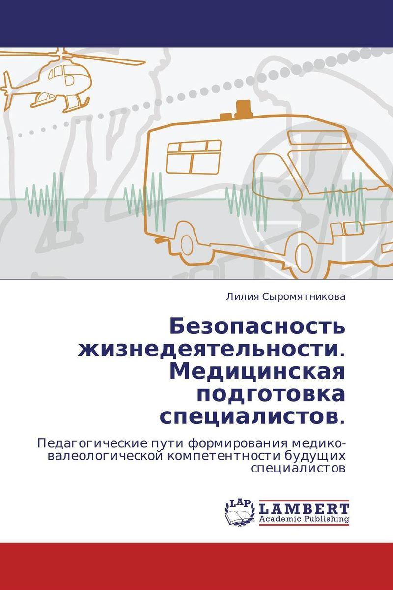 Лилия Сыромятникова Безопасность жизнедеятельности. Медицинская подготовка специалистов.