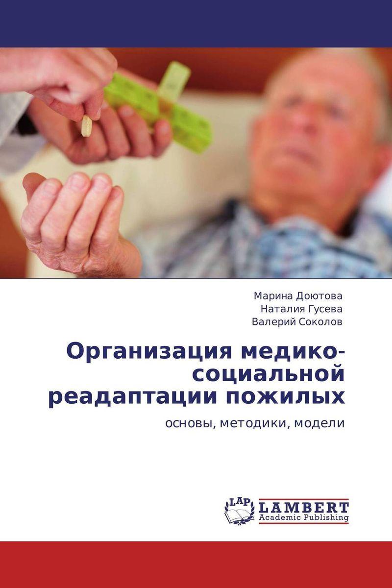 Организация медико-социальной реадаптации пожилых