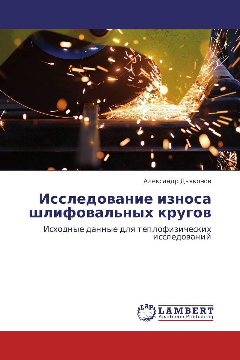 Александр Дьяконов Исследование износа шлифовальных кругов