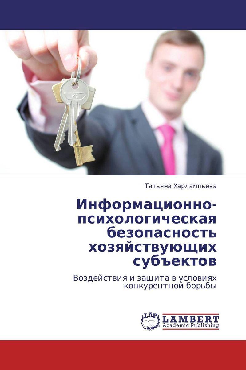 Информационно-психологическая безопасность хозяйствующих субъектов
