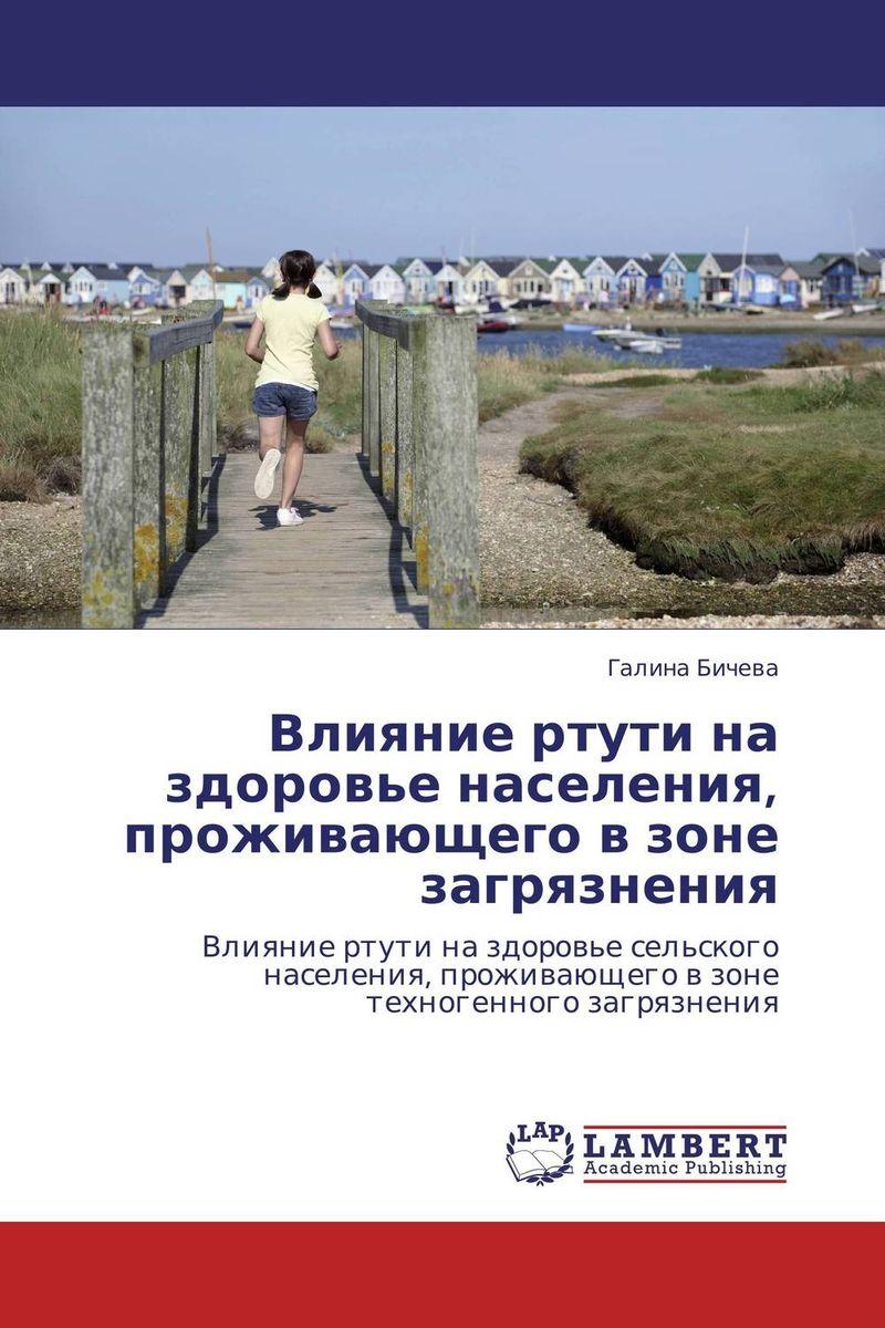 Влияние ртути на здоровье населения, проживающего в зоне загрязнения