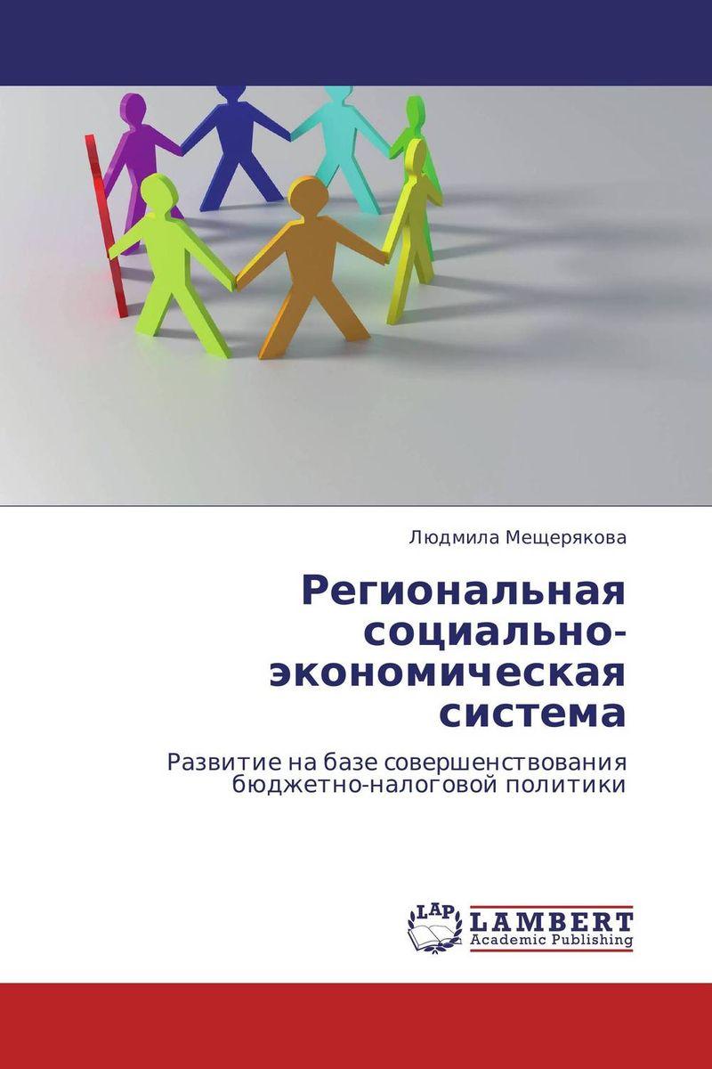 Региональная социально-экономическая система
