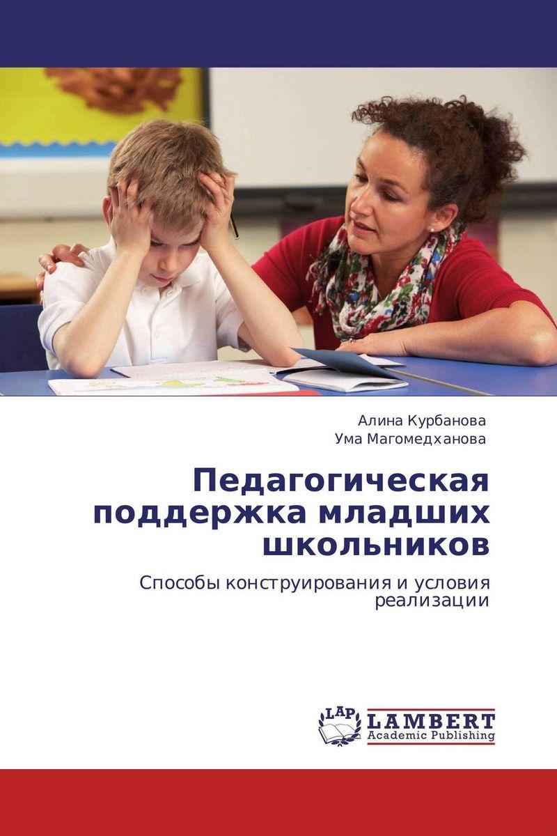 Педагогическая поддержка младших школьников