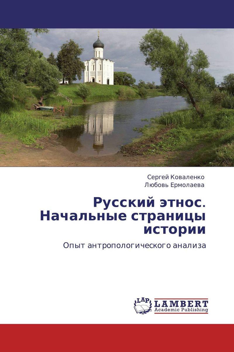 Русский этнос. Начальные страницы истории
