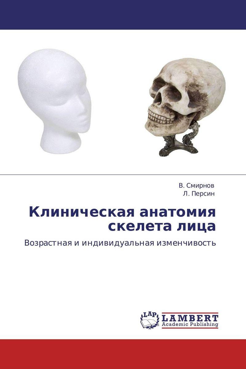 Клиническая анатомия скелета лица