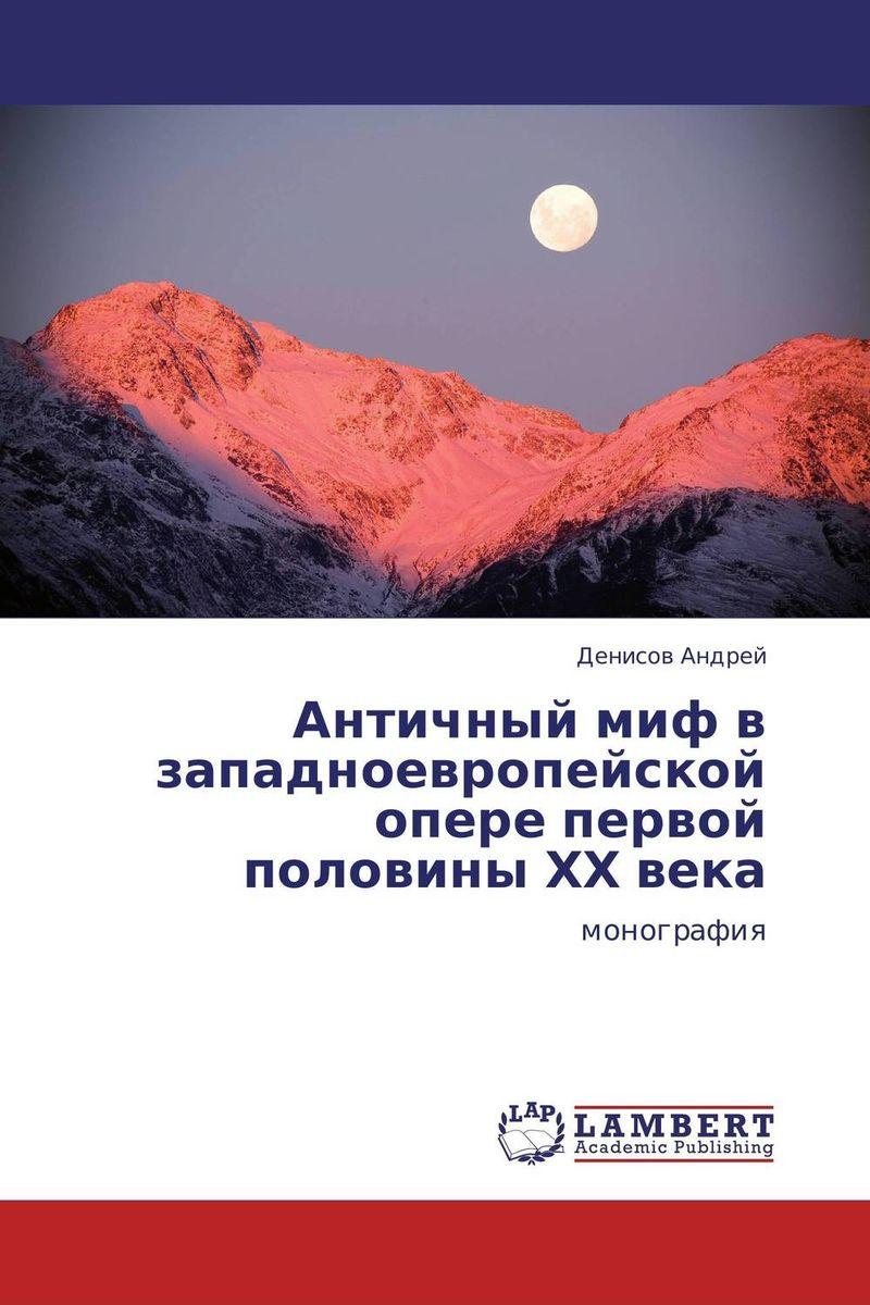 Античный миф в западноевропейской опере первой половины ХХ века