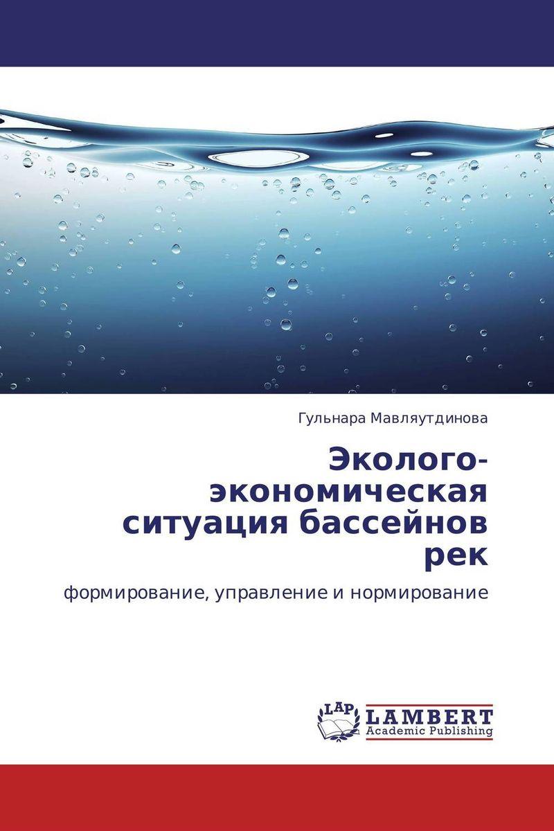 Эколого-экономическая ситуация бассейнов рек