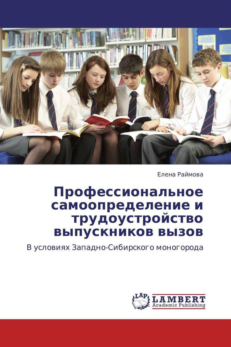 Профессиональное самоопределение и трудоустройство выпускников вызов