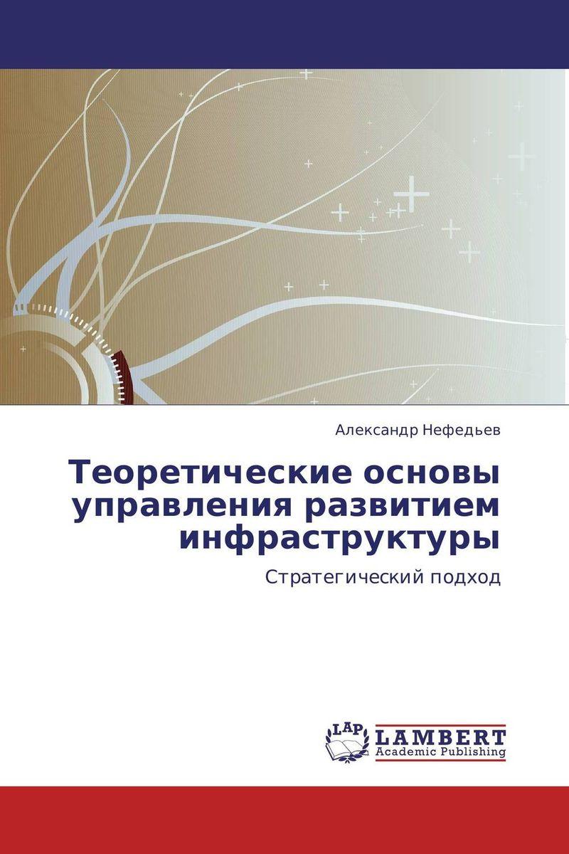 Теоретические основы управления развитием инфраструктуры