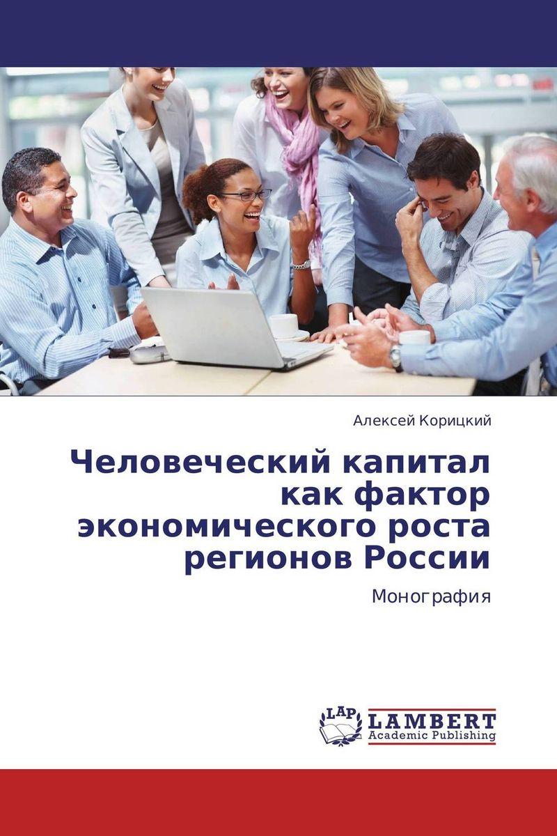 Человеческий капитал как фактор экономического роста регионов России