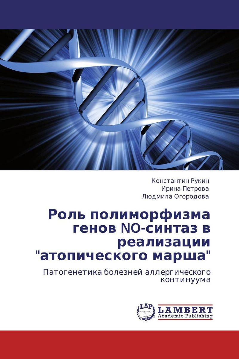 """Роль полиморфизма генов NO-синтаз в реализации """"атопического марша"""""""