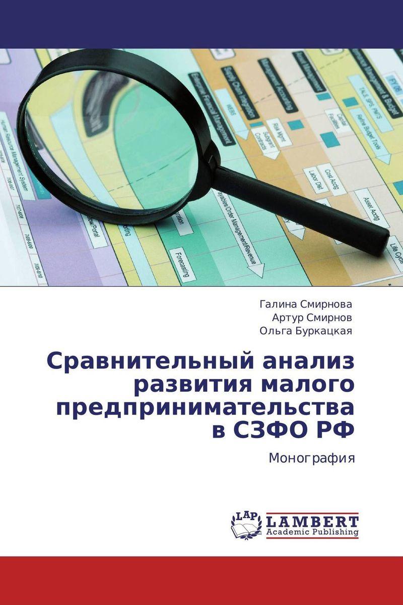 Сравнительный анализ развития малого предпринимательства в СЗФО РФ