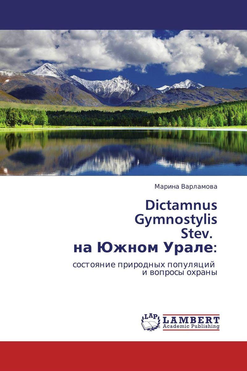 Dictamnus Gymnostylis Stev. на Южном Урале: